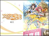 【BD・DVD発売記念】「アイドル事変」1話~10話 振り返り一挙放送