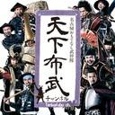 名古屋おもてなし武将隊「天下布武チャンネル」