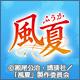 キーワードで動画検索 fuuka - TVアニメ「風夏」第1話先行上映会&キャスト・アーティストトークショー生中継