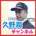 久野潤チャンネル生放送