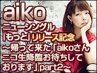 aikoさんニコ生降臨お待ちしております【再】