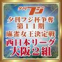 麻雀女王決定戦 大阪2組