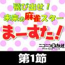 【麻雀】マースタリーグ