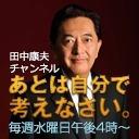 田中康夫の「あとは自分で考えなさい。」