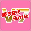 勝ち抜きバトルV7FINAL【無料放送】