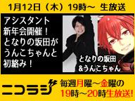 『うんこちゃん』&『となりの坂田。』と共に新年会!ニコラジ木曜日