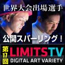 """アーティストのガチンコバトル """"LIMITS TV"""""""