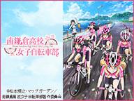 南鎌倉高校女子自転車部 1話