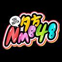 夕方 NMB48
