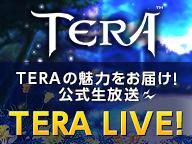 ファンタジーMMORPG『TERA』公式ニコニコ生放送テラライブ!第20回