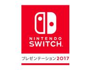 Nintendo Switch プレゼンテーション 2017