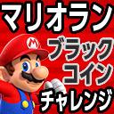 『スーパーマリオ ラン』実況