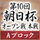 朝日杯将棋オープン戦 渡辺竜王・森内九段・久保九段・澤田六段