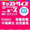 Kimeruほか◆キャストサイズニュース
