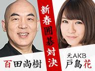 新春囲碁対決◆百田尚樹VS戸島花