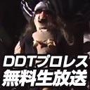 DDTプロレスの試合を見ないか?