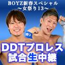 DDTプロレス生中継