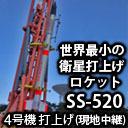 JAXA/ISAS◆SS-520 4号機打上げ