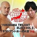 全日本プロレス 1.9大会