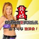 OSAKA女子プロレス 山下りな登場