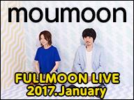 moumoon LIVE生放送