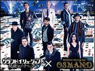 OSMAND x グランドイリュージョン2