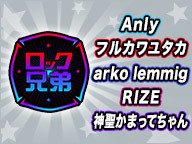 Anly,RIZEほかロック兄弟