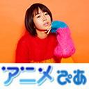 ゲスト和島あみ『アニメぴあ』