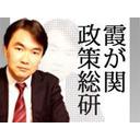 石川和男のエネルギーチャンネル