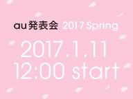 au発表会 2017 Spring