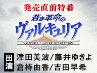 『蒼き革命のヴァルキュリア』発売直前!