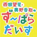 西田望見・奥野香耶のず~ぱら