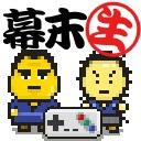 幕末志士オンライン48時間放送(1/2)