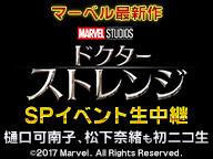 樋口可南子、松下奈緒「ドクター・ストレンジ」イベント