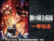 ニコニコアニメスペシャル「鋼の錬金術師FULLMETAL ALCHEMIST」1話~17話一挙放送