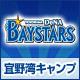 【練習試合】横浜DeNAベイスターズvs北海道日本ハム