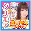 堀中 優希さん出演 グリモアニコ生 謹賀新年SP
