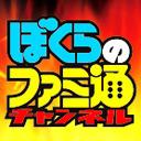 【ぼくらのファミ通】公式生の続き対決!