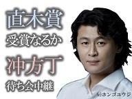 【直木賞候補】冲方丁氏 待ち会
