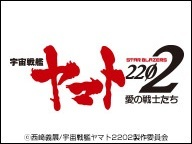 内田彩・中村繪里子 ヤマト2202上映記念特番
