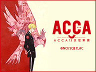 「ACCA13区監察課」1話~8話振り返り上映会
