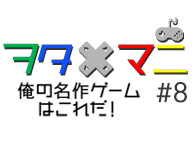 ヲタ×マニ ~俺の名作ゲームはコレだ!~ #8