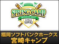 福岡ソフトバンク 宮崎キャンプ