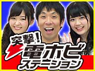 突撃!電ホビステーション#11