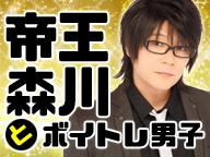 帝王森川とボイトレ男子 3/20(祝)イベント詳細発表ニコ生特番