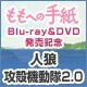 キーワードで動画検索 IG - 「ももへの手紙」Blu-ray&DVD発売記念「人狼」「攻殻機動隊2.0」上映会 & 大座談会
