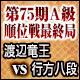 将棋 第75期A級順位戦最終局 渡辺明竜王 vs 行方尚史八段