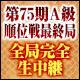 将棋 第75期A級順位戦最終局 全局完全生中継