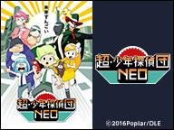 超・少年探偵団NEO 一挙放送