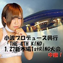 「THE 4TH KIND」1.27大会